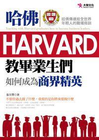 哈佛教畢業生們如何成為商界精英