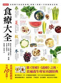 食療大全:跟著四季變換飲食, 蔬果、肉類、海鮮、雜糧的養生時補!
