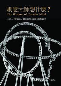 創意大師想什麼?:Ppaper x 包益民 x 45位全球頂尖創意大師對談經典