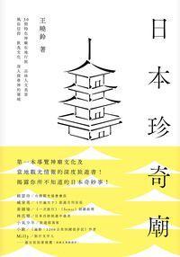 日本珍奇廟:品味人文美景、風格信仰、飲食文化,深入探尋神的領域