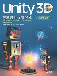 Unity 3D遊戲設計從零開始