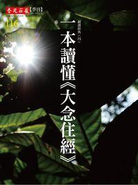 香光莊嚴雜誌 [第116期]:一本讀懂《大念住經》