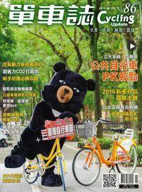單車誌 [第86期] [有聲書]:公共自行車PK較勁