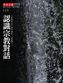 香光莊嚴雜誌 [第119期]:認識宗教對話