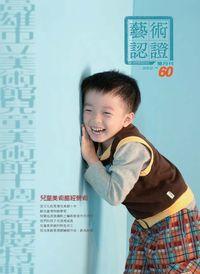 藝術認證 [第60期]:高雄市立美術館兒童美術館十周年館慶特輯