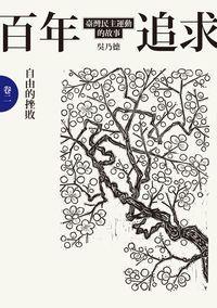 百年追求:臺灣民主運動的故事. 卷二, 自由的挫敗
