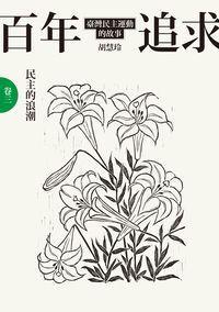 百年追求:臺灣民主運動的故事. 卷三, 民主的浪潮