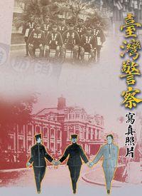 日治時期臺灣警察寫真照片