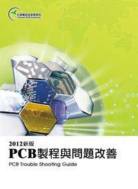 PCB製程與問題改善. 2012新版