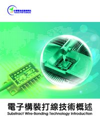 電子構裝打線技術概述