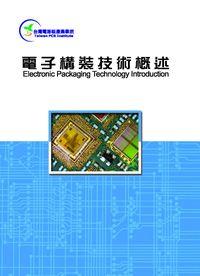 電子構裝技術概述