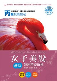丙級技能檢定女子美髮學科題庫精要解析