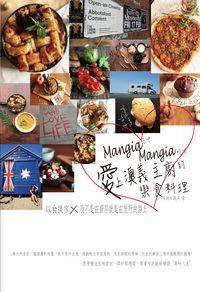 Mangia Mangia愛上澳義主廚的樂食料理:以食換宿X我不是在廚房就是在旅行的路上