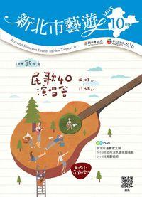 新北市藝遊 [2015年10月號]:民歌40演唱會
