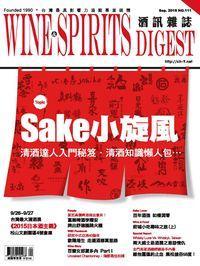 酒訊雜誌 [第111期]:Sake小旋風