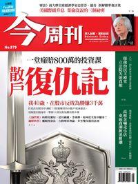 今周刊 2015/09/28 [第979期]:散戶復仇記