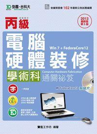 丙級電腦硬體裝修學術科通關祕笈:(Win 7+FedoraCore12)