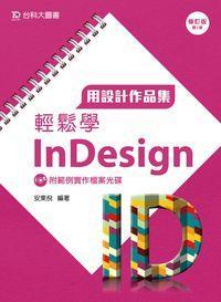 用設計作品集輕鬆學InDesign