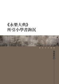 <<永樂大典>>所引小學書鉤沉