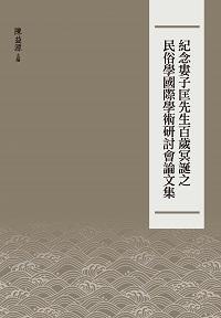 紀念婁子匡先生百歲冥誕之民俗學國際學術研討會論文集