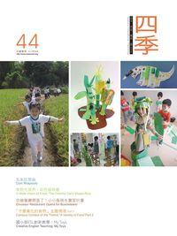 四季兒童教育專刊 [第44期] :食物大視界 彩色貓咪飯