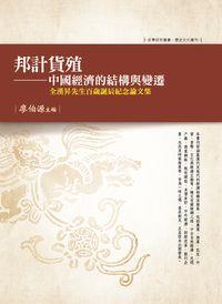 邦計貨殖:中國經濟的結構與變遷:全漢昇先生百歲誕辰紀念論文集