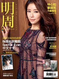 明周 雙週刊 2015/09/24 [第229期]:林心如 寧餓死 不願獨身