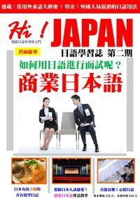 Hi! JAPAN 日語學習誌 [第2期] [有聲書]:商業日本語