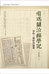 噶瑪蘭治經學記:春秋三傳研究論叢