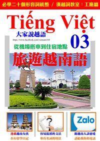 Tiếng Việt 大家說越語 [第3期] [有聲書]:旅遊越南語