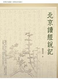 北京讀經說記