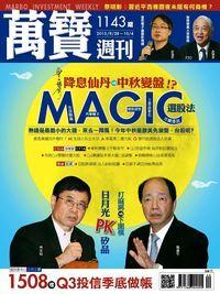 萬寶週刊 2015/09/28 [第1143期]:MAGIC
