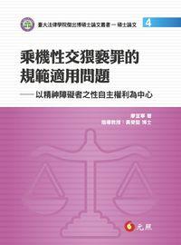 乘機性交猥褻罪的規範適用問題:以精神障礙者之性自主權利為中心
