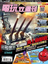 電玩双週刊 2015/09/28 [第173期]:全球開戰 海上砲擊戰