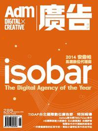 廣告雜誌 [第289期]:2014 安索帕風雲數位代理商