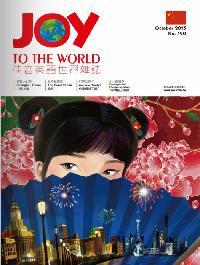 Joy to the World佳音英語世界雜誌 [第190期] [有聲書]:中國上海