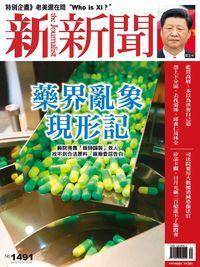 新新聞 2015/10/01 [第1491期]:藥界亂象現形記