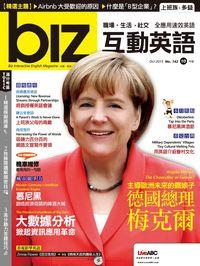 biz互動英語 [第142期] [有聲書]:德國總理 梅克爾