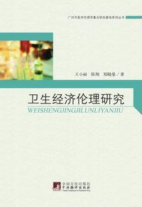 衛生經濟倫理研究