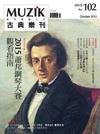MUZIK古典樂刊 [第102期]:2015 蕭邦鋼琴大賽觀看指南