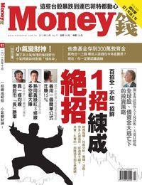 Money錢 [第97期]:1招練成絕招