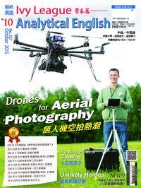 常春藤解析英語雜誌 [第327期] [有聲書]:無人機空拍熱潮