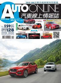 Auto-Online汽車線上情報誌 [第159期]:澳洲Focus 小改款搶試!
