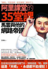 阿里課堂的35堂課:馬雲與他的網路帝國
