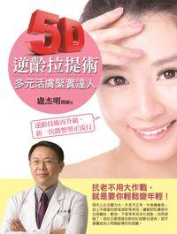 5D逆齡拉提術:多元活膚緊實達人
