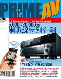 Prime AV新視聽 [第246期]:喇叭線特別企劃