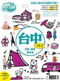 食尚玩家 雙周刊 2015/10/01 [第328期]:台中有意思