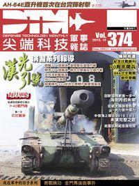 尖端科技軍事雜誌 [第374期]:漢光31號演習系列報導