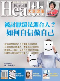 大家健康雜誌 [第342期]:被討厭還是迎合人? 如何自信做自己