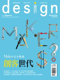 Design設計 [中英國際版] [第185期]:Maker完全指南 創客世代
